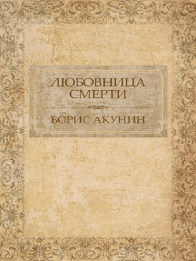 Любовница смерти: Russian Language