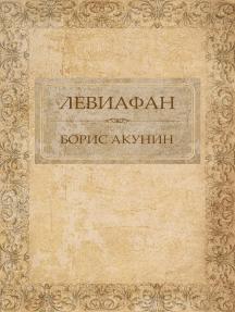 Левиафан: Russian Language