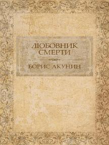 Любовник смерти: Russian Language