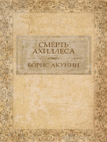 Смерть Ахиллеса: Russian Language