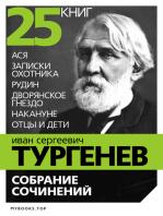 Тургенев. Собрание сочинений