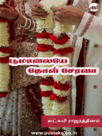 Poomaalaiye Thol Serava