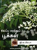 Veppamarathu Pookkal