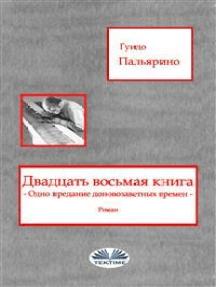 Двадцать Восьмая Книга: Одно Предание Доновозаветных Времен - Роман