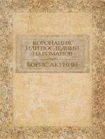 Koronacija, ili Poslednij iz Romanov
