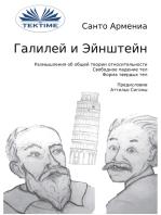 Галилей И Эйнштейн