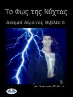 Το Φως Της Νύχτας (Δεσμοί Αίματος 2ο Βιβλίο)