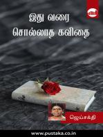 Ithu Varai Sollatha Kavithai