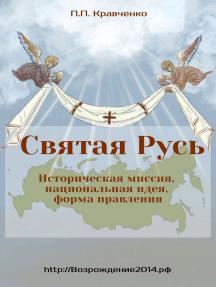 Святая Русь. Историческая миссия, национальная идея, форма правления.