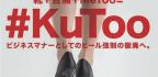 #KuToo