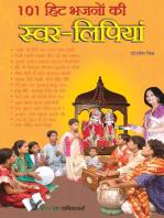 101 Hit Bhajno Ki Swar-Lipiya: Lyrics of popular devotional songs in Hindi
