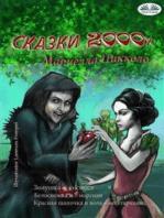 Сказки 2000х