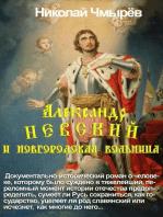 Александр Невский и Новгородская вольница