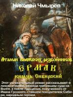Атаман волжских разбойников Ермак, князь Сибирский