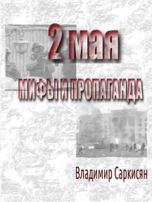 2 мая. Мифы и пропаганда