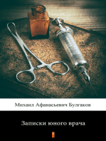 Записки юного врача