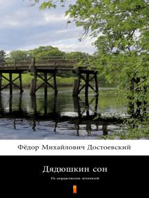 Дядюшкин сон: Из мордасовских летописей