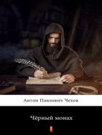 Чёрный монах