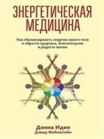 Энергетическая медицина (Energy Medicine)