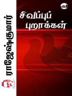 Sivappu Purakkal
