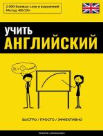 Учить английский - Быстро / Просто / Эффективно