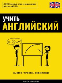 Учить английский - Быстро / Просто / Эффективно: 2000 базовых слов и выражений