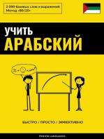 Учить арабский - Быстро / Просто / Эффективно