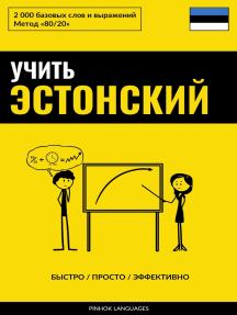 Учить эстонский - Быстро / Просто / Эффективно: 2000 базовых слов и выражений