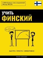 Учить финский - Быстро / Просто / Эффективно
