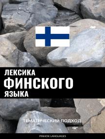 Лексика финского языка: Тематический подход