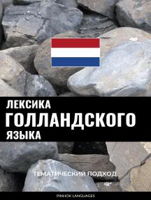 Лексика голландского языка: Тематический подход