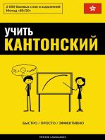 Учить кантонский - Быстро / Просто / Эффективно