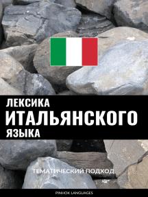 Лексика итальянского языка: Тематический подход