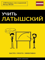 Учить латышский - Быстро / Просто / Эффективно