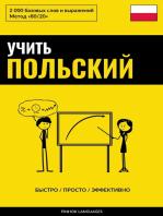 Учить польский - Быстро / Просто / Эффективно
