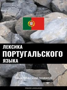 Лексика португальского языка: Тематический подход