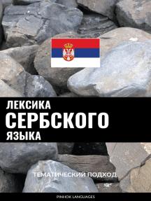 Лексика сербского языка: Тематический подход