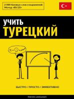 Учить турецкий - Быстро / Просто / Эффективно