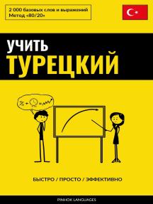 Учить турецкий - Быстро / Просто / Эффективно: 2000 базовых слов и выражений