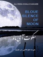 سکوت آبی ماه