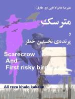 مترسک و پرندهی نخستین خطر