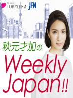 秋元才加のWeekly Japan!! Vol.13