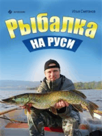 Рыбалка на Руси. Все о рыбах и снастях
