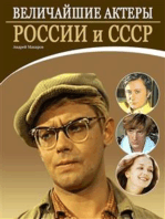 Величайшие актеры России