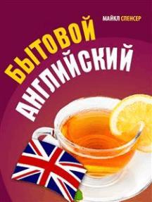 Бытовой английский