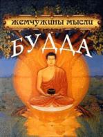Будда. Жемчужины мысли