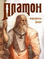 Платон. Жемчужины мысли