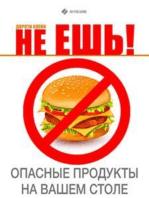 Не ешь! Опасные продукты на вашем столе