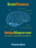 Нейромаркетинг. Как влиять на подсознание потребителя (Brainfluence)