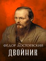 Dvojnik: Russian Language